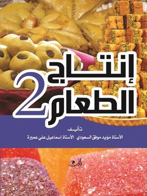 cover image of إنتاج الطعام ( الجزء الثاني ) : الحلويات
