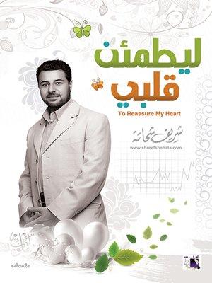 cover image of ليطمئن قلبي