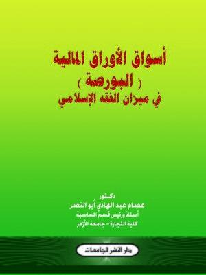 cover image of أسواق الأوراق المالية (البورصة) فى ميزان الفقه الإسلامي
