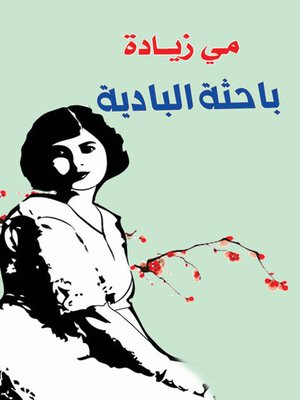 cover image of باحثة البادية