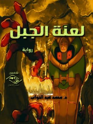 cover image of لعنة الجبل