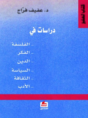 cover image of دراسات في الفلسفة والفكر والدين والسياسة والثقافة والأدب
