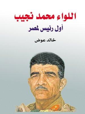 cover image of اللواء محمد نجيب : أول رئيس لمصر