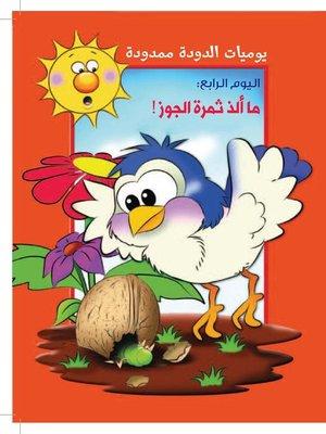 cover image of يوميات الدودة ممدودة: اليوم الرابع: ما ألذ ثمرة الجوز