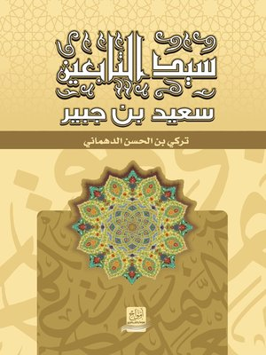 cover image of سيد التابعين