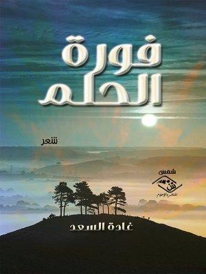 cover image of فوزة الحلم