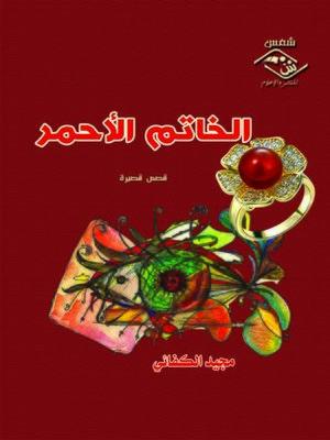 cover image of الخاتم الأحمر