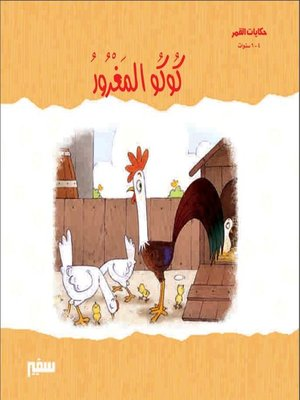cover image of كوكو المغرور
