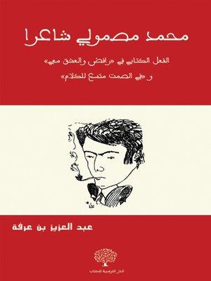 """cover image of محمد مصمولي شاعراً : الفعل الكتابي في """"رافض والعشق معي"""" و """"في الصمت متسع للكلام"""""""