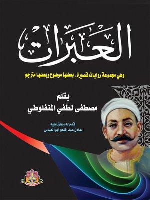 cover image of العبرات : و هي مجموعة روايات قصيرة بعضها موضوع و بعضها مترجم