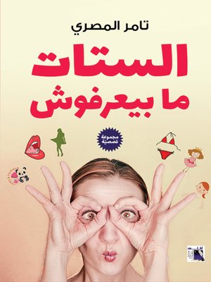 cover image of الستات مابيعرفوش