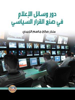 cover image of دور وسائل الإعلام في صنع القرار السياسي