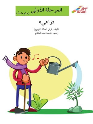 cover image of زاهي