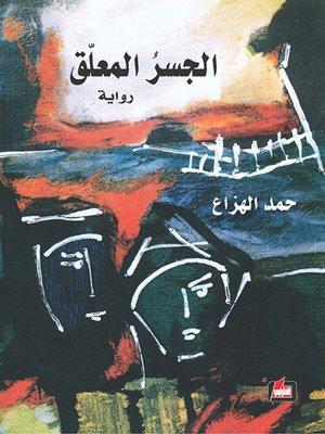 cover image of الجسر المعلق