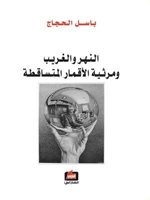 cover image of النهر و الغريب و مرثية الأقمار المتساقطة