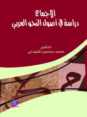cover image of الإجماع : دراسة في أصول النحو العربي