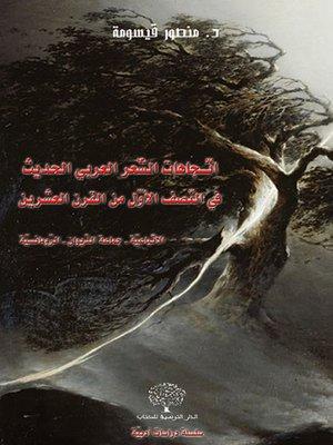 cover image of اتجاهات الشعر العربي الحديث في النصف الأول من القرن العشرين : الاتباعية - جماعة الديوان - الرومانسية