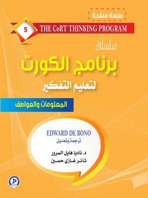 cover image of سلسلة برنامج الكورت لتعليم التفكير. الجزء الخامس، المعلومات والعواطف