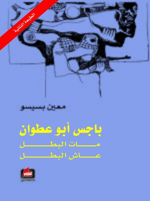 cover image of باجس أبو عطوان