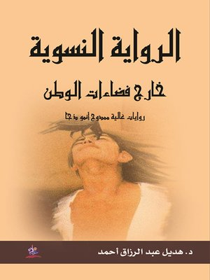 cover image of الرواية النسوية خارج فضاءات الوطن : روايات عالية ممدوح أُنموذجاً