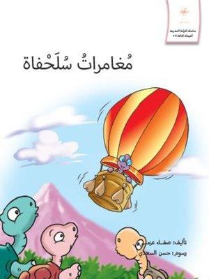 cover image of مغامرات سلحفاة