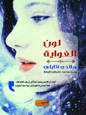cover image of لون الغواية