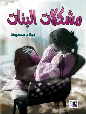 cover image of مشكلات البنات