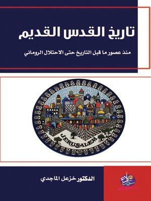cover image of تاريخ القدس القديم منذ عصور ما قبل التاريخ حتى الإحتلال الروماني