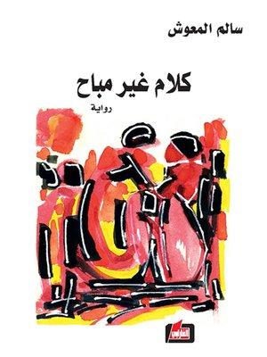 cover image of كلام غير مباح