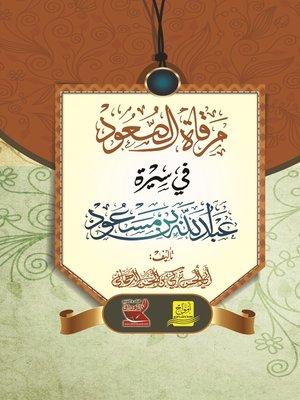 cover image of مرقاة الصعود في سيرة عبد الله بن مسعود رضي الله عنه