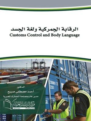 cover image of الرقابة الجمركية و لغة الجسد = Customs Control and Body Language