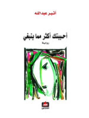 cover image of أحببتك أكثر مما ينبغي