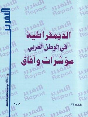 cover image of الديمقراطية في الوطن العربي = Democracy in the Arab World