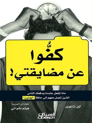 cover image of كفوا عن مضايقتي ! : ماذا تفعل عندما يدفعك الناس الذين تعمل معهم إلى حافة الجنون !