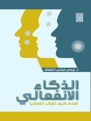 cover image of الذكاء الانفعالي : تعلم كيف تفكر انفعاليا