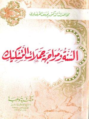 cover image of السنة ومواجهة حملات التشكيك