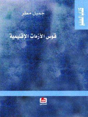 cover image of قوس الأزمات الإقليمية