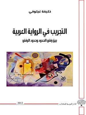 cover image of التجريب في الرواية العربية بين رفض الحدود وحدود الرفض الشعوب