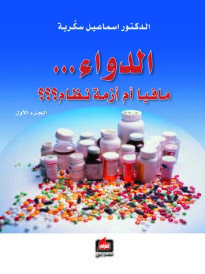 cover image of الدواء مافيا أم أزمة نظام؟