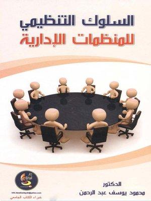 cover image of السلوك التنظيمي للمنظمات الإدارية