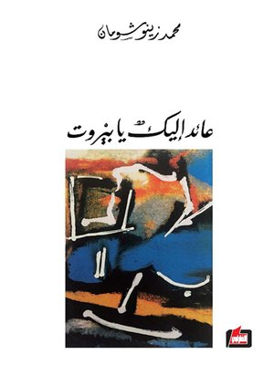 cover image of عائد إليك يا بيروت