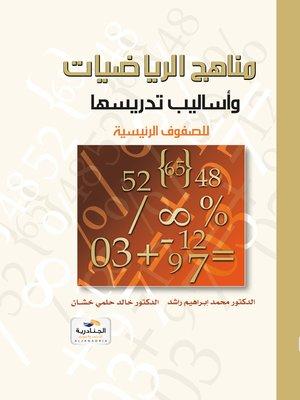 cover image of مناهج الرياضيات وأساليب تدريسها للصفوف الرئيسية
