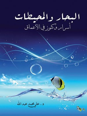 cover image of البحار والمحيطات : أسرار وكنوز في الأعماق