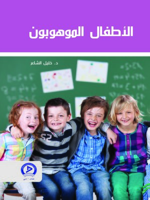 cover image of الأطفال الموهوبون
