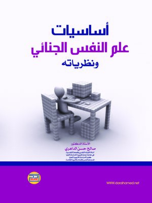 cover image of أساسيات علم النفس الجنائي ونظرياته