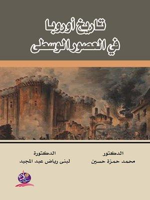 cover image of تاريخ أوربا في العصور الوسطى