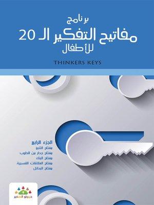 cover image of برنامج مفاتيح التفكير الـ 20
