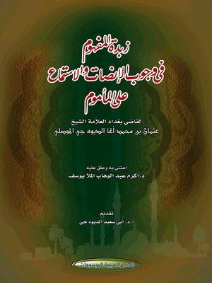cover image of زبدة المفهوم في وجوب الإنصات والاستماع على المأموم