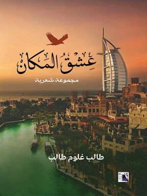 cover image of عشق المكان