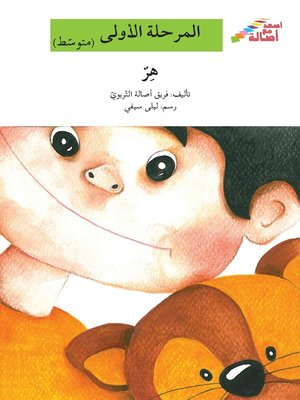 cover image of هر